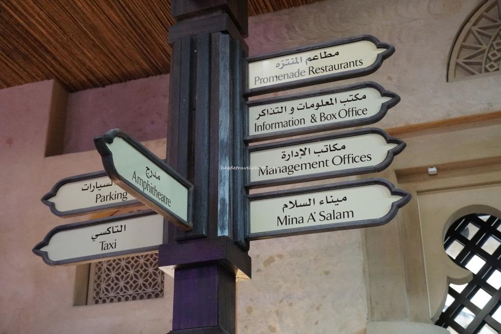 Direction Signs at Souk Madinat Jumeirah